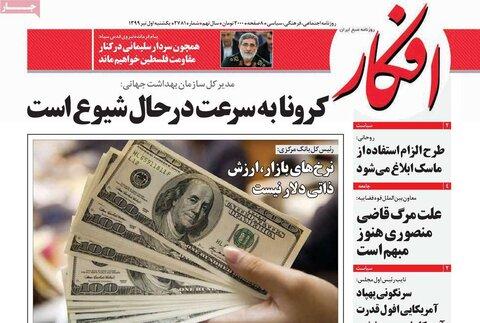 صفحه اول روزنامههای ۱ تیر ۹۹