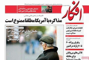 صفحه اول روزنامههای دوشنبه ۲ تیر ۹۹