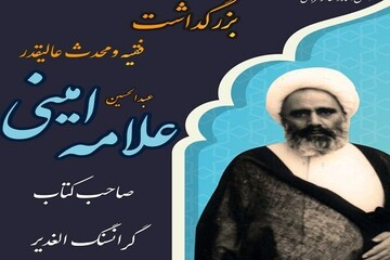 اقدام خوب خبرگزاری فارس در پاسداشت علامه امینی