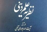 """دو کتاب با موضوع """"نظریه علم دینی آیت الله العظمی جوادی آملی"""" منتشر شد"""