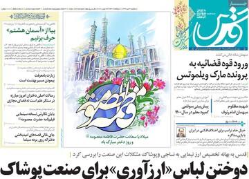 صفحه اول روزنامههای سهشنبه ۳ تیر ۹۹