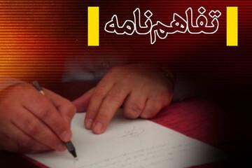 انعقاد تفاهم نامه همکاری حوزه علمیه و صدا و سیمای مرکز لرستان