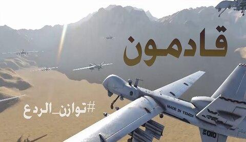 توازن الردع اليمنية