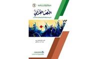 صدورُ الكتاب الأوّل من سلسلة القرآن في الدّراسات الغربيّة