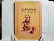 """کتاب """"وضعیت تاریخ پزشکی در تمدن اسلامی قرون سوم و چهارم هجری"""" منتشر شد"""
