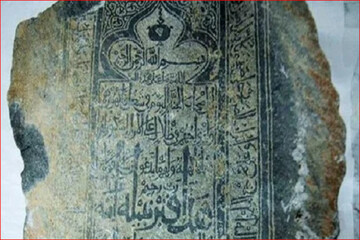 مکه سنگهای منقش به قرآن را کشف کرد