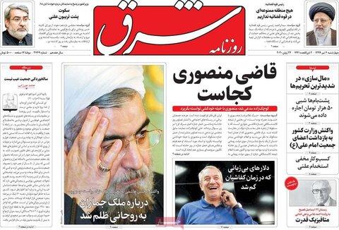 صفحه اول روزنامههای چهارشنبه ۴ تیر ۹۹