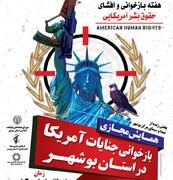 همایش مجازی «جنایات آمریکا» در بوشهر برگزار می شود