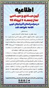 نماز جمعه این هفته در آذربایجانغربی برگزار نمیشود