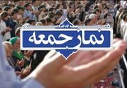 نماز جمعه این هفته خرم آباد برگزار نمی شود