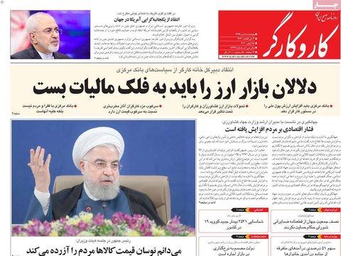 صفحه اول روزنامههای پنج شنبه ۵ تیر ۹۹