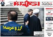 صفحه اول روزنامههای شنبه ۷ تیر ۹۹