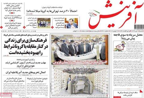 صفحه اول روزنامههای پنج شنبه ۷ تیر ۹۹