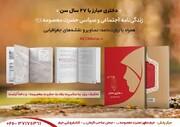 جدیدترین کتاب در مورد حضرت معصومه(س) منتشر شد