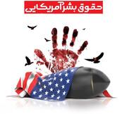 یادداشت رسیده| حقوق بشر آمریکایی!!