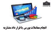 احکام شرعی | حکم انجام معاملات بورس با قرارداد مضاربه