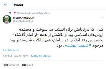 شهید بهشتی مجسمه ارزشهای اسلامی بود