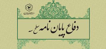 دفاع از پایان نامه سطح ۳ یک بانوی طلبه اصفهانی