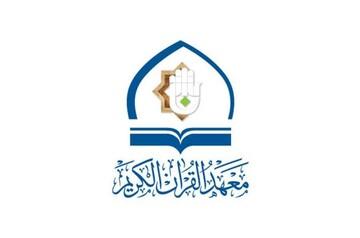 معهدُ القرآن الكريم يواصلُ تقديم دوراته إلكترونيّاً