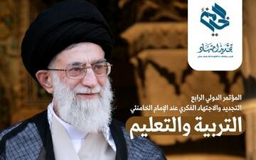 انعقاد مؤتمر التجديد والاجتهاد الفكري عند الإمام الخامنئي الرابع
