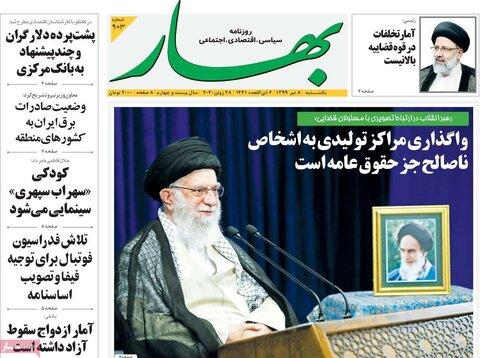 صفحه اول روزنامههای یکشنبه ۸ تیر ۹۹