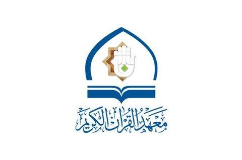 معهدُ القرآن الكريم