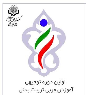 اولین دوره تربیت مربی ورزشی حوزه علمیه اصفهان برگزار شد