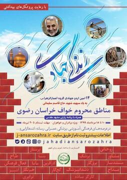 جهادگران قمی برای فعالیت های فرهنگی و عمرانی به منطقه خواف اعزام می شوند