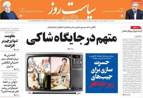 صفحه اول روزنامههای دوشنبه ۹ تیر ۹۹
