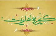 کانون فرهنگی تبلیغی کریمه اهلبیت(س) در نجفآباد افتتاح میشود