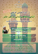 دوره تخصصی کارگاهی «آشنایی با مذاهب اسلامی در عصر حاضر» برگزار می شود