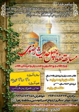مسابقه مجازی حفظ «چهل حدیث رضوی» در حوزه یزد برگزار می شود
