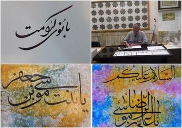 میز خوشنویسی «مشق کرامت» در موزه آستان کریمه اهلبیت(س) برپا شد