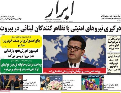 صفحه اول روزنامههای سه شنبه ۱۰ تیر ۹۹