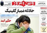 صفحه اول روزنامههای چهارشنبه ۱۱ تیر ۹۹