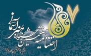 اعلام زمان برگزاری اختتامیه هفتمین جشنواره هنر آسمانی