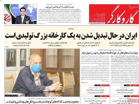 صفحه اول روزنامههای ۱۱ تیر ۹۹