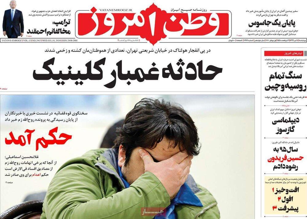 صفحه اول روزنامههای سه شنبه ۱۱ تیر ۹۹