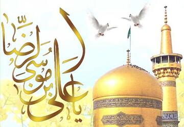 أربعون حديثا عن الإمام علي بن موسى الرضا (عليه السلام)