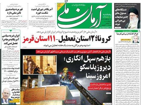 صفحه اول روزنامههای پنج شنبه ۱۲ تیر ۹۹