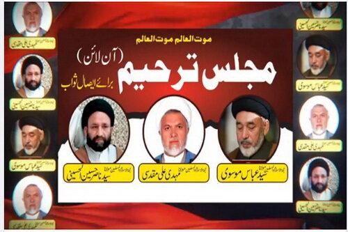 مجلس ترحیم سه عالم پاکستان به صورت مجازی برگزار شد