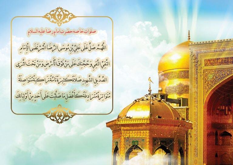 معانی کلمات صلوات خاصه امام رضا (ع) + صوت