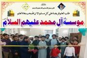 قم المقدس میں مؤسسہ آل محمد علیھم السلام کا قیام و افتتاح+ تصاویر