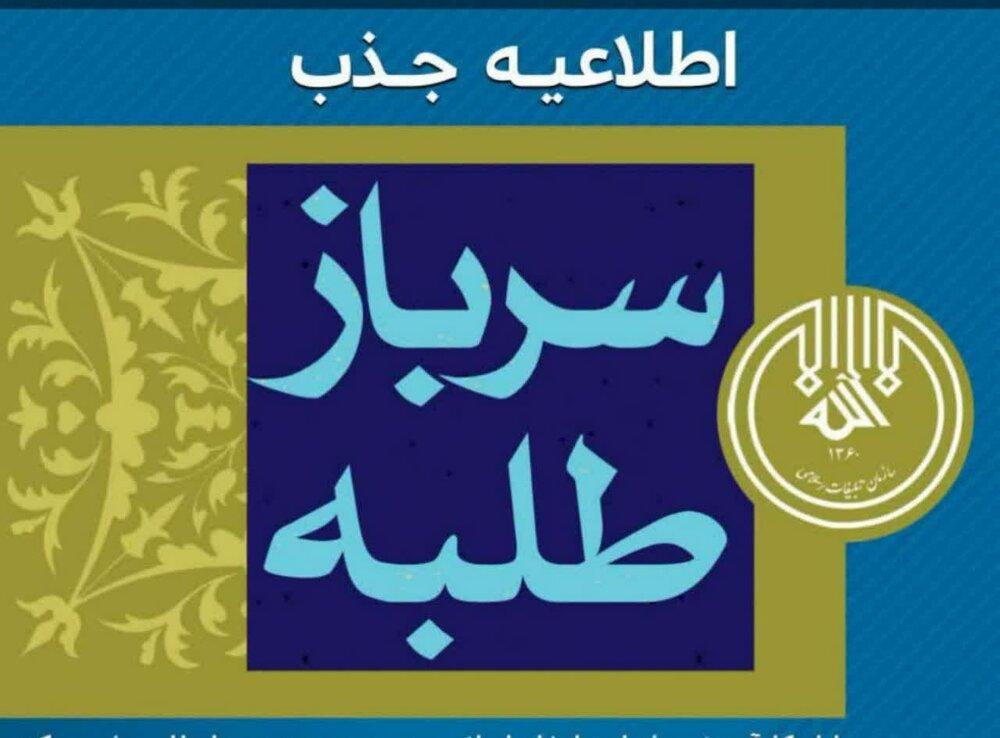 جذب سرباز طلبه در سازمان تبلیغات اسلامی