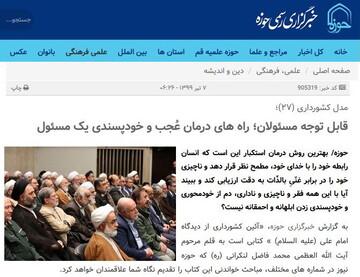 """خلاصه ای از مطالب پرونده """"مدل کشورداری"""" در حوزه نیوز"""