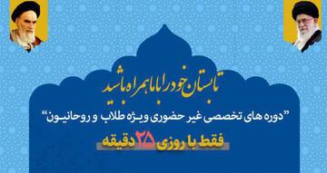 برگزاری دورههای تخصصی غیرحضوری در خوزستان