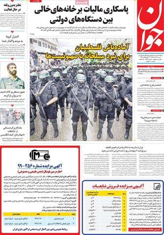 صفحه اول روزنامههای شنبه ۱۴ تیر ۹۹