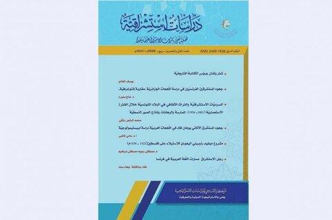 صدورُ العدد الثاني والعشرين من مجلّة (دراسات استشراقيّة)
