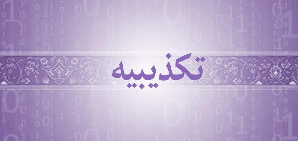 تکذیبیه از طرف دفتر آیت الله العظمی مکارم شیرازی