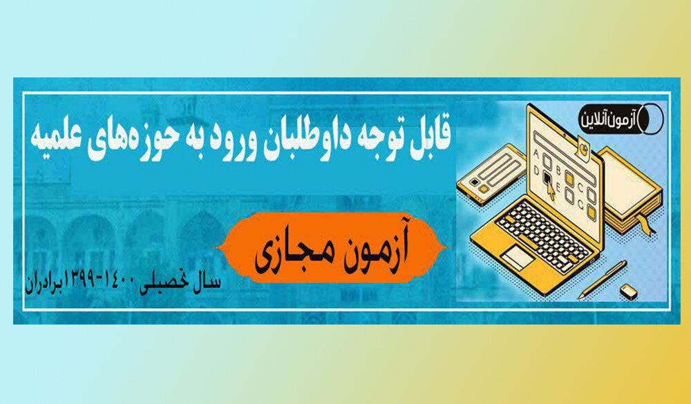 آزمون ورودی حوزههای علمیه چهارشنبه ۲۵ تیرماه به صورت مجازی برگزار میشود